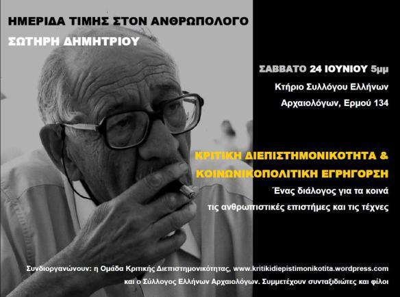 Αφίσα εκδήλωσης.jpg